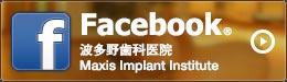 波多野歯科医院Facebookページバナー
