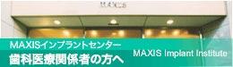 MAXIS Implant Instituteバナー